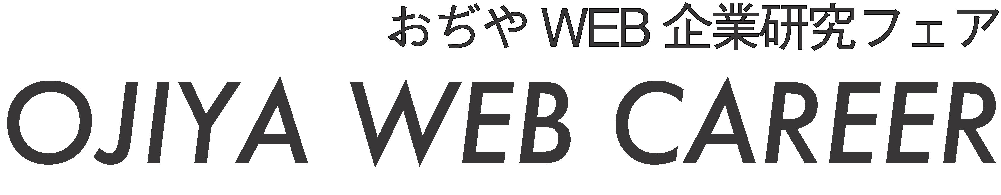 おぢやWEB企業研究フェア