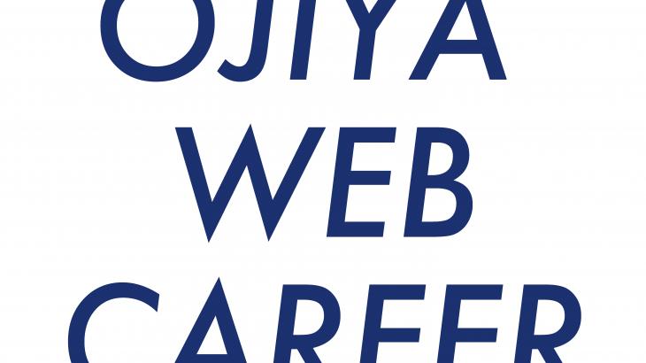 おぢやWEB企業研究フェアいよいよ明日から開催!